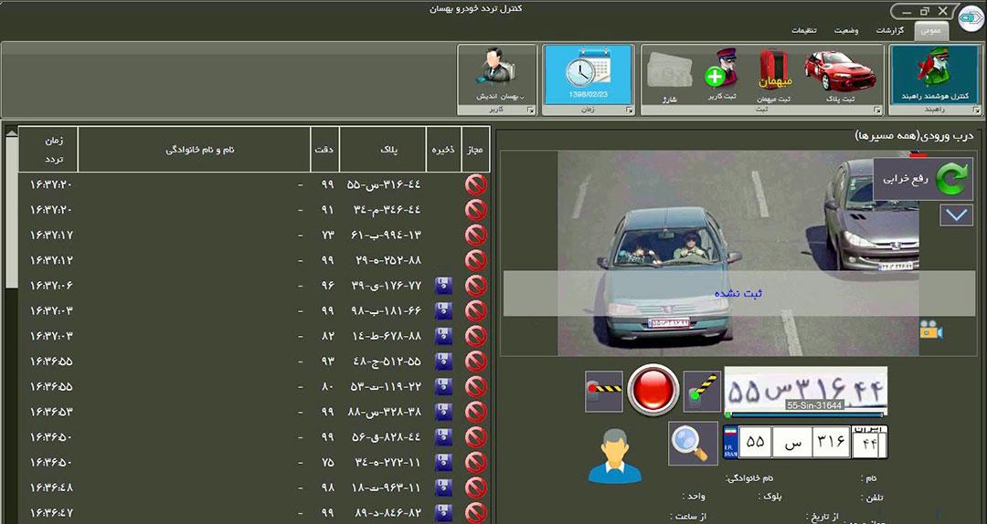 به کارگیری سامانه کنترل تردد بهسان در شرکت کنترل ترافیک تهران