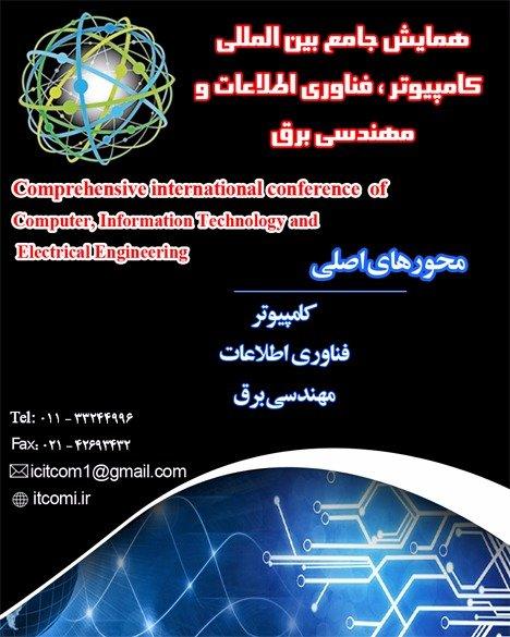 همایش جامع بین المللی کامپیوتر، فناوری اطلاعات ومهندسی برق