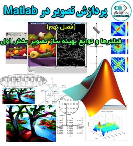 فیلترها و توابع بهینه ساز تصویر بخش اول
