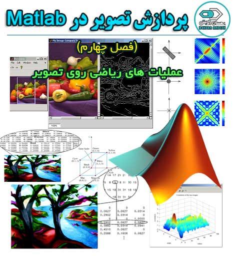 عملیات های ریاضی روی تصویر در متلب