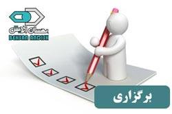 2- برگزاری فرآیند همه پرسی یا نظرسنجی