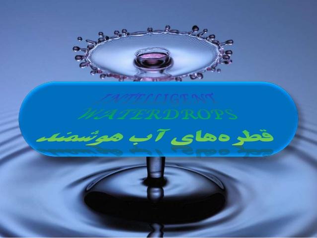 الگوریتم چکه آب های هوشمند