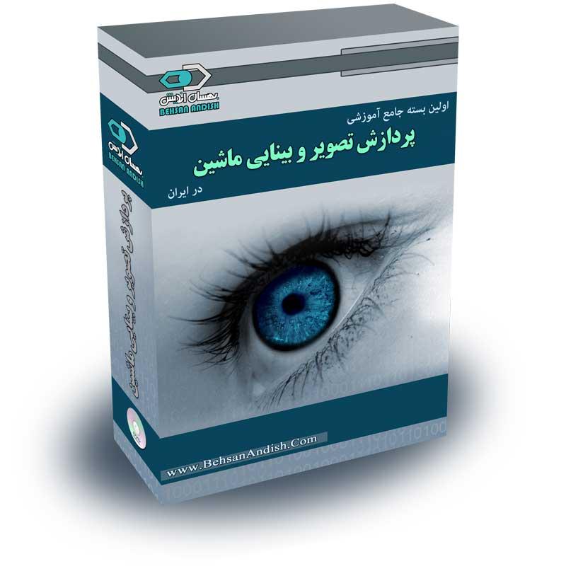 پکیج آموزش پردازش تصویر و بینایی ماشین