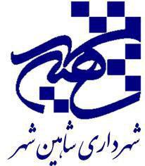 شهرداری شاهین شهر