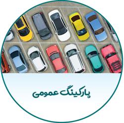 پارکینگ عمومی